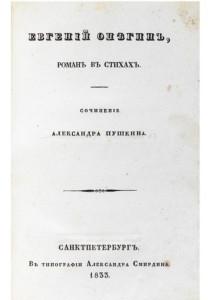 Frontespizio della prima edizione dell'Evgenij Onegin del 1833